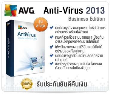 Business Anti-Virus 2012
