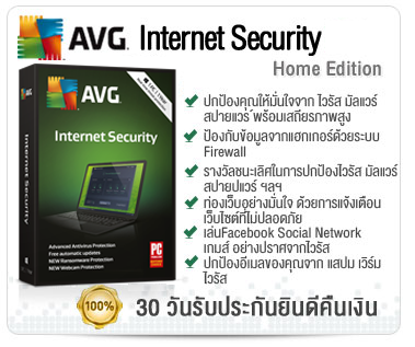 Home Internet Security 2019