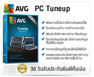 AVG PC Tune-Up