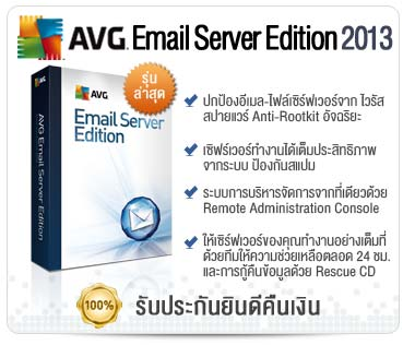 Business Email Server Edition 2012