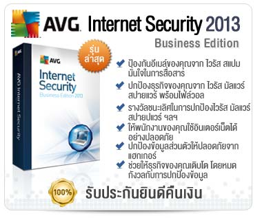 Business Internet Security  2012