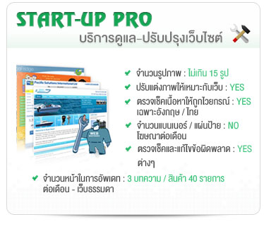 START-UP PRO PLAN